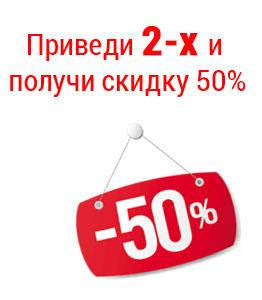 2skidka-50