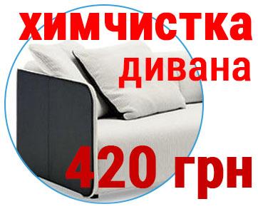 himchistka-d420