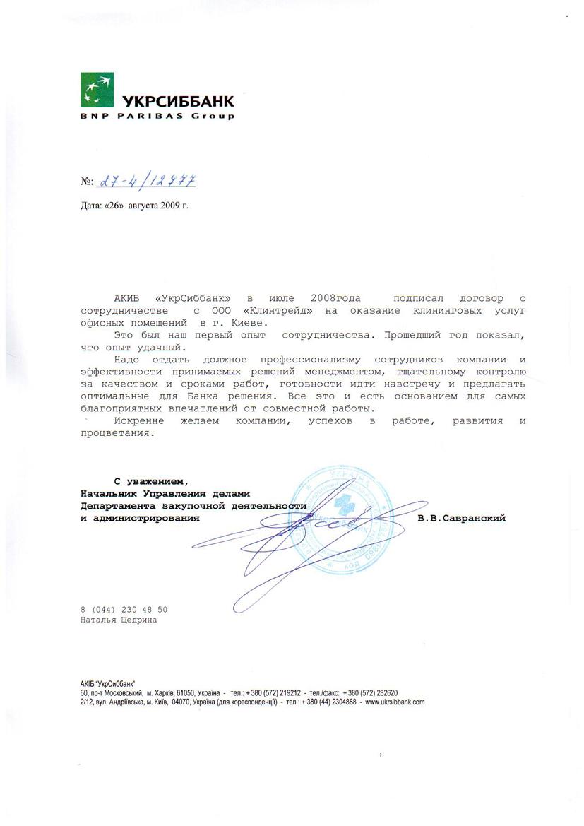 Отзыв АКИБ УкрСиббанк